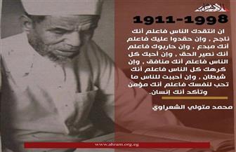 في ذكري ميلاده الـ107.. قصة غيرت مجرى حياة الإمام | صور