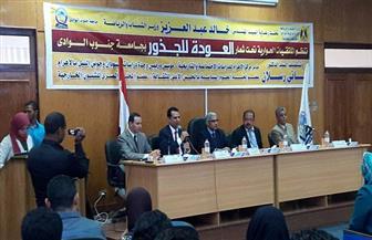 هاني رسلان من جامعة جنوب الوادى: سياسة مصر تجاه سد النهضة تعتمد على التعاون | صور