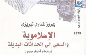 """""""الإسلاموية والسعى إلى الحداثات البديلة"""" إصدار جديد من المركز القومى للترجمة"""