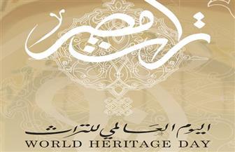 """التنسيق الحضاري يحتفل بـ"""" اليوم العالمي للتراث"""".. 18 إبريل"""