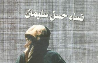 أحمد فضل شبلول يكتب: عبلة الرويني ونساء حسن سليمان