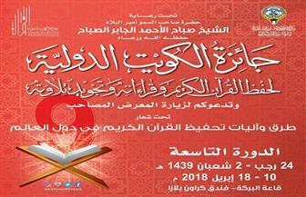 مصر تفوز بالمركز الثاني في جائزة الكويت الدولية للقرآن الكريم | فيديو