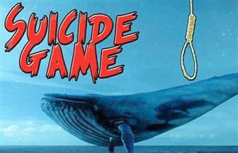 """طفل بالبحيرة يحاول الانتحار بالسم تنفيذا لأوامر """"الحوت الأزرق"""""""