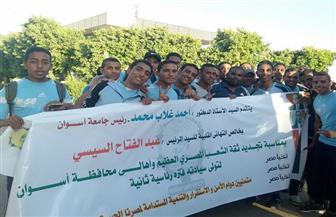 طلاب جامعة أسوان يشاركون في الاحتفال بفوز السيسي بولاية ثانية