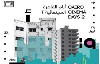 انطلاق فعاليات أيام القاهرة السينمائية 23 إبريل