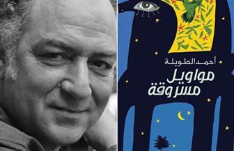 """أحمد الطويلة: """"صلاح جاهين"""" هو الحاضر في مجموعتي القصصية """"مواويل مسروقة"""""""