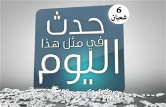 حدث في 6 من شعبان.. تنصيب فاروق الأول ملكا على مصر.. اختيار اسم المملكة الأردنية الهاشمية اسمًا رسميًا للأردن