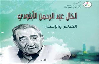 """""""الخال عبدالرحمن الأبنودي.. الشاعر والإنسان"""".. إصدار جديد"""