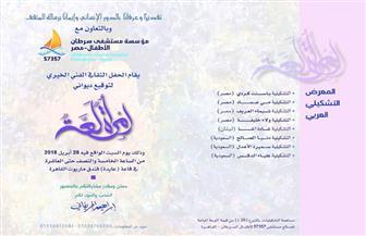 """توقيع ديوان """"امرأة لعّة"""" للشاعر السعودي إبراهيم الجريفاني.. السبت المقبل"""