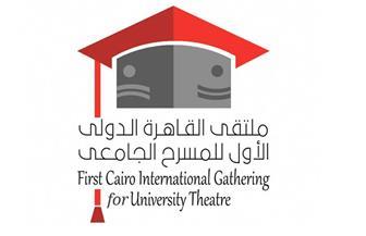 مؤتمر صحفي للإعلان عن ملتقى القاهرة الدولي الأول للمسرح الجامعي