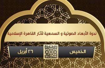 """""""الأبعاد السمعية والبصرية لآثار القاهرة الإسلامية"""" في بيت السناري.. الليلة"""