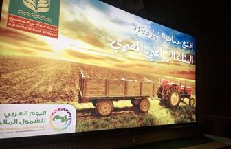 رئيس البنك الزراعي المصري: 20 سيارة متنقلة لتقديم الخدمات البنكية في اليوم العربي للشمول المالي   صور