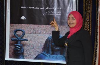 """إيمان العوضى تناقش وتوقع """"الفكر الليبرالى فى مصر 1919-1961"""" بالمركز الدولى للكتاب الإثنين"""