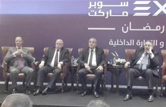 """وزير التموين يكشف عن موعد وتفاصيل معرض سوبر ماركت """"أهلا رمضان"""" بتخفيضات تصل إلى 25%"""