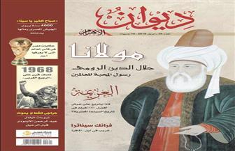 """""""ديوان الأهرام"""" تحتفي بـ""""جلال الدين الرومي"""" رمز المحبة والسلام"""