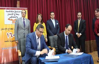 طب المنصورة توقع برتوكولا مع صندوق مكافحة الإدمان بحضور وزيرة التضامن