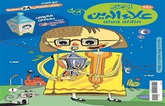 """فانوس رمضان داخل عدد مايو من مجلة """"علاء الدين"""""""