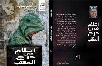 """الدار تصدر """"أحلام في درج المكتب"""" لحاتم ممدوح"""