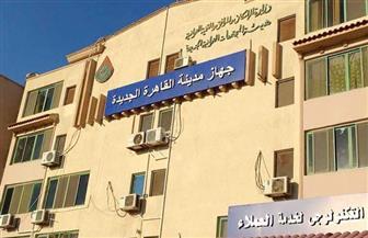 جهاز القاهرة الجديدة يعلن فتح باب الترشيح لمسابقة الأم المثالية 2020