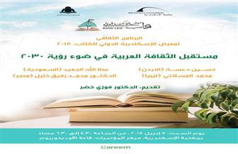 برنامج حافل لمعرض الإسكندرية الدولي للكتاب في يومه السابع