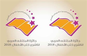 جائزة الملتقى العربي لكتب الأطفال تعلن قائمتها القصيرة.. 6 مصريين في السباق