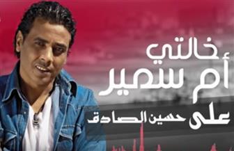 """علي حسين يهدي الأقباط """"خالتي أم سمير""""  فيديو"""