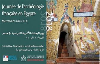 الاحتفال بيوم البعثات الأثرية الفرنسية في مصر بالمنيرة
