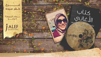 """بسنت حسين توقع """"كتاب الأغاني"""".. الليلة"""