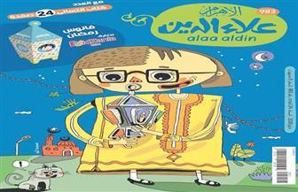 """مجلة """"علاء الدين"""" تنفد من الأسواق للشهر الرابع على التوالى"""