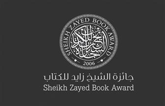 جائزة الشيخ زايد للكتاب تفتح باب الترشح للمؤلفين ودور النشر من اليوم 16 مايو وحتى أول أكتوبر المقبل