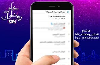 """""""خلي رمضانك ON"""" يتصدر قائمة الأكثر تداولا على """"تويتر"""""""