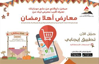 """تعرف على أقرب معارض """"أهلا رمضان"""" لك عبر تطبيق """"إيجابي"""""""