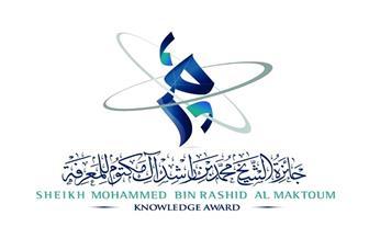 فتح باب الترشح لجائزة محمد بن راشد آل مكتوم للمعرفة في دورتها الخامسة