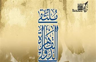 ننشر شروط المشاركة في ملتقى القاهرة الدولي لفنون الخط العربي | صور