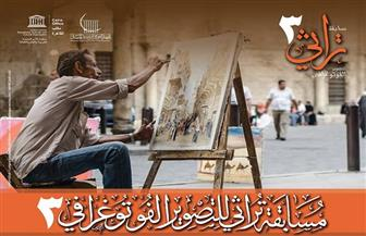 """ننشر أسماء الصاعدين لنهائيات مسابقة """"تراثي"""" للتصوير بالتنسيق الحضاري   صور"""