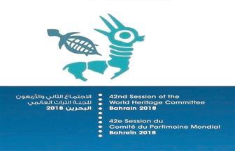 البحرين تستضيف الاجتماع الثاني والأربعين للجنة التراث العالمي