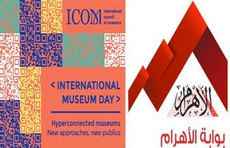 """رئيس اللجنة المصرية للمتاحف: تغطية """"بوابة الأهرام"""" لـ""""اليوم العالمي"""" الأفضل محليا وعربيا"""