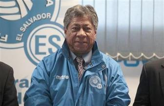 الفيفا: إيقاف مدرب السلفادور لمدة عامين