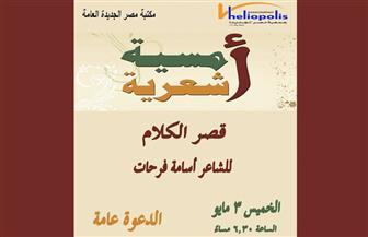 """""""قصر الكلام"""" أمسية شعرية بمكتبة مصر الجديدة.. غدا الخميس"""