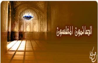 أسئلة النبي وأصحابه في رمضان.. الصائمون المفلسون