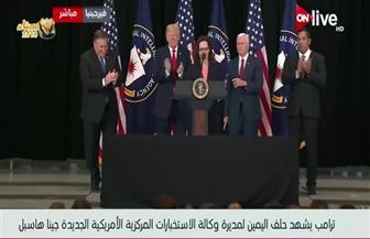 جينا هاسبل تؤدي اليمين الدستورية مديرا جديدا لوكالة الاستخبارات الأمريكية بحضور ترامب