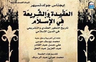 """""""العقيدة والشريعة في الإسلام"""" ندوة بـ""""القومي للترجمة"""" .. غدا الأربعاء"""