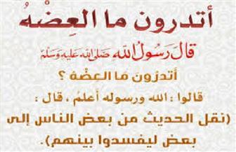أسئلة النبي وأصحابه في رمضان.. العضه ليست من أخلاق الإسلام