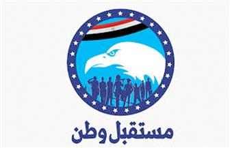 """ممثل الأزهر بافتتاح مقر """"مستقبل وطن"""" بالشروق: الإسلام دين سماحة وأرفض الأعمال الإرهابية"""