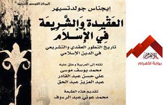 """انطلاق فعاليات الصالون الثقافي للمركز القومي للترجمة برعاية """"بوابة الأهرام"""".. الليلة"""
