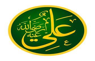 """تعرف على أول خليفة من بني هاشم.. """"أبو السبطين"""".. وحقيقة رفض رسول الله زواجه الثاني (1-3)"""