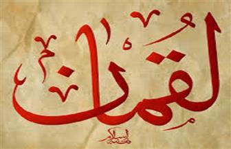 أحسن القصص.. حقيقة لقمان الحكيم ووصاياه