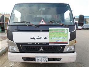 انطلاق قافلة مساعدات الأزهر الثانية إلى قطاع غزة | صور