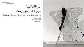 """""""آثار إقامة فنية"""" في معرض جديد للسويسرية """"إستر ايرنست"""" في القاهرة"""
