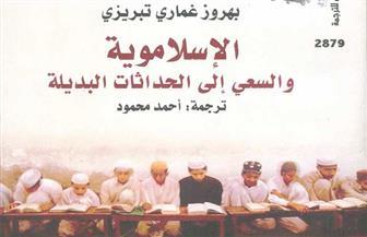 """ندوة لمناقشة """"الإسلاموية والسعى إلى الحداثات البديلة"""" بـ""""القومى للترجمة"""".. غدا"""